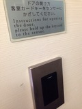 客室フロアに入るためのカードキー認識機器