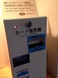 テレビカード販売器