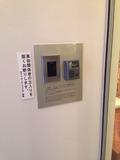玄関のインターフォン