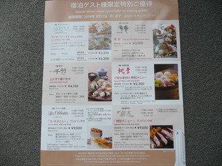 ホテル日航大阪 禁煙Lフロアツイン