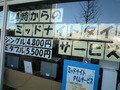 1階の窓にミッドナイトサービスの宣伝
