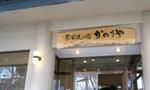 旅館専用駐車場の待合室