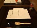 夕食の始まり