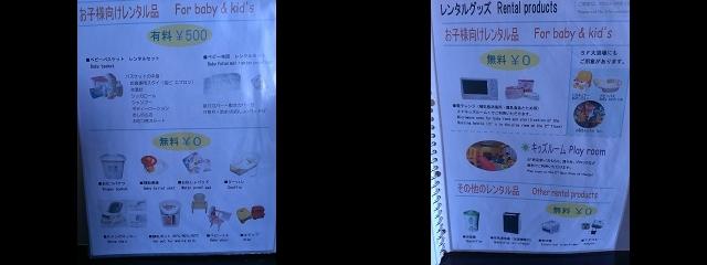 下田大和館の子供向けレンタル品