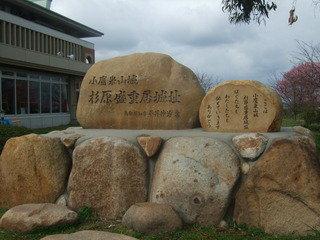 ホテル敷地にある石碑