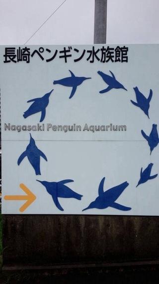 写真クチコミ:ペンギン