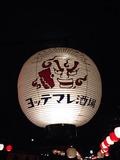 ヨッテマレ酒場