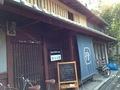 京都のかわいい町屋
