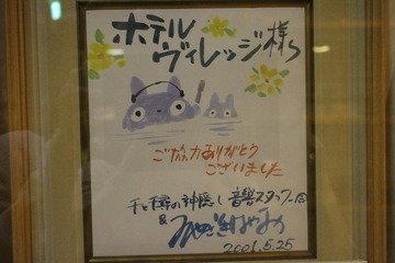 宮崎駿監督のサイン!