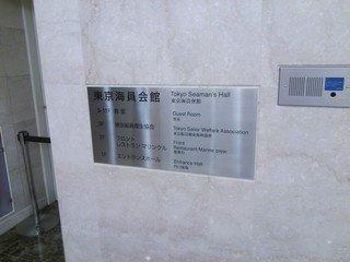 東京海員会館の案内板
