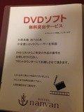 DVDソフト無料レンタルサービス