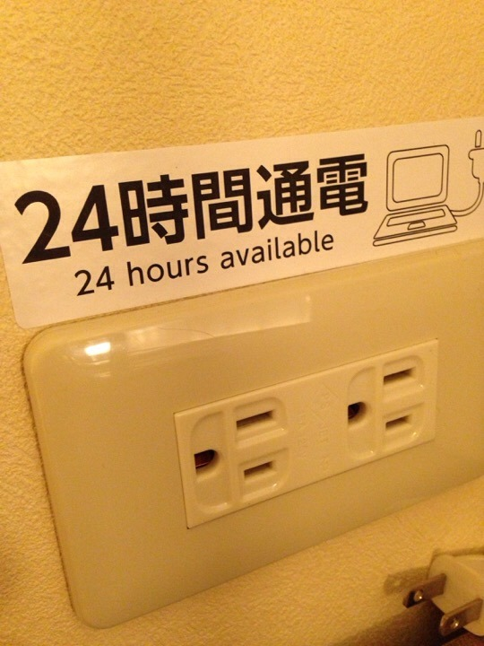 24時間通電コンセント