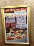 レストランインフォメーション