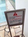 ホテル鑑賞池注意書き