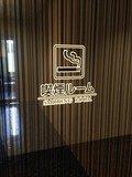 喫煙コーナー入口
