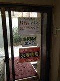 露天風呂への連絡ドア