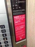 客室フロアへはカードキーがないとエレベーターで行けません