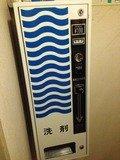 洗剤販売機
