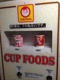 カップ麺自販機