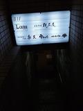 地下1階レストラン街入口