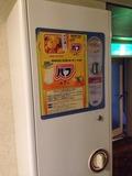 発泡入浴剤販売機