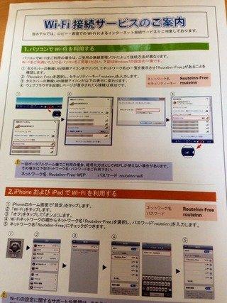 Wi-Fi利用方法