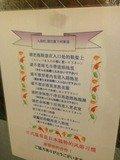 中国語の注意書き