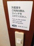 冷蔵庫電源スイッチ
