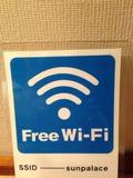 無線LANサービスあり