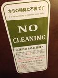 掃除不要サインボード