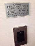 エレベーターホールのドア解除