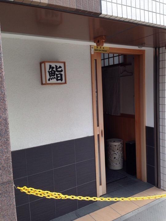 テナントの寿司屋