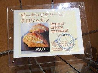 ピーナッツクリームクロワッサン