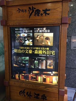 写真クチコミ:ホテル紹介看板