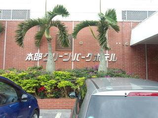 写真クチコミ:本部に位置するホテル