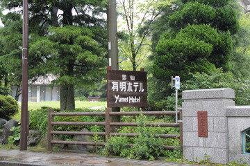 昭和の香りのする味のある旅館