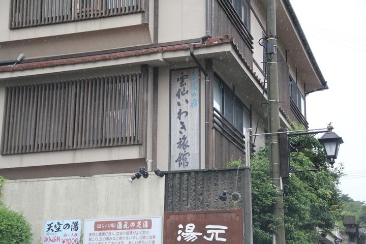 雲仙温泉街の中心にある老舗の温泉旅館です