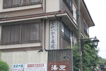 写真クチコミ:雲仙温泉街の中心にある老舗の温泉旅館です