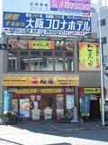 新大阪駅東口の松屋の上にあるコロナホテルの看板