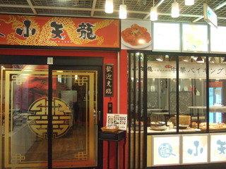 ホテルの1階に入っている中華料理店です。