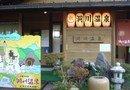 洞川温泉センターです。
