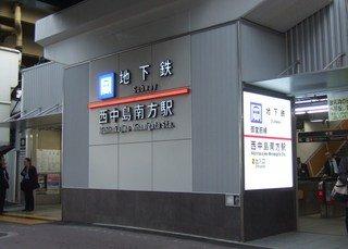 徒歩1分の西中島南方駅です。