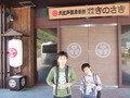 城崎温泉の大型レジャーホテル