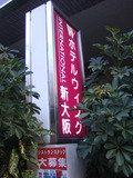 東三国駅の近くの静かな環境のビジネスホテル