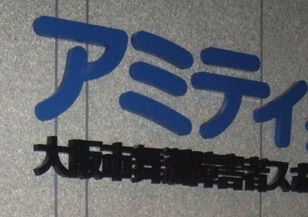 大阪舞洲の全館バリアフリーのスポーツセンター&宿泊施設