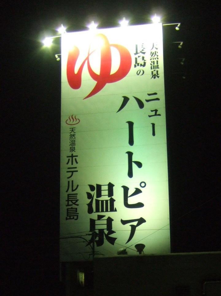 木曽三河公園の近くのお得な温泉旅館