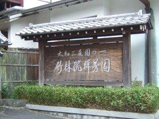 吉野の広大な敷地の中にある歴史ある和風旅館