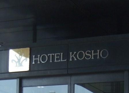 豊岡の日高町にあるハイレベルなホテル