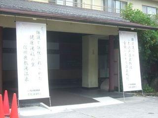 写真クチコミ:信州の鹿教湯温泉にある大型ホテルです。