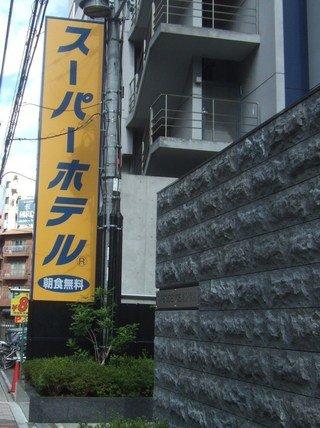 クチコミ:江坂駅の南出口から徒歩5分。